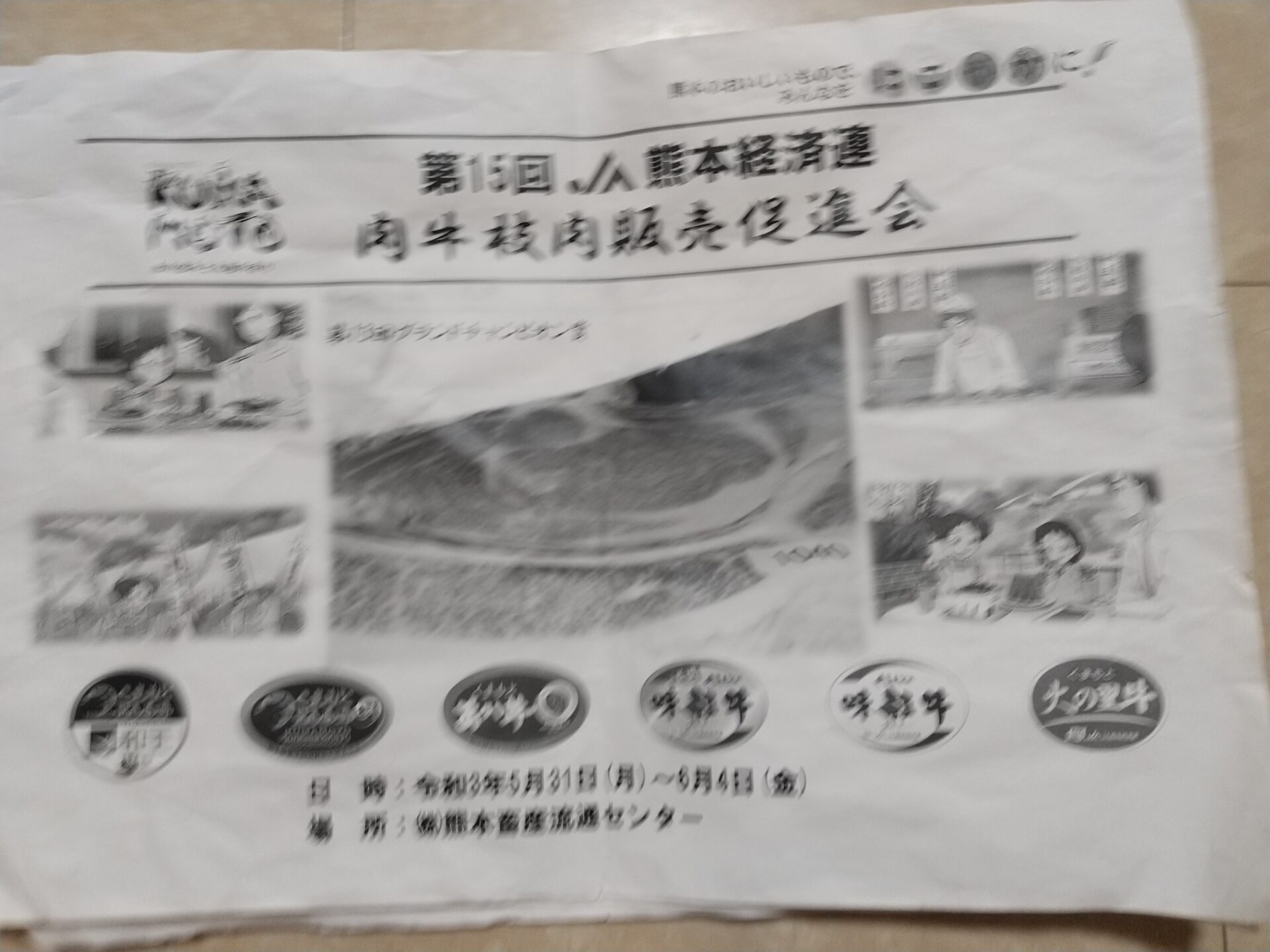 肉牛枝肉販売促進会